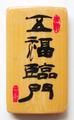 竹片-五福