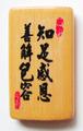 竹片-知足