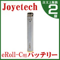 joye eRoll-C battery