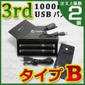 箱なしjoye eGo-T set3rd|typeB