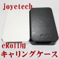 【WTD発送】eRoll Carrying case