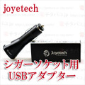 【WTD発送】joyetech cigar socket USB adapter