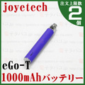 joye eGo-T Battery 1000mAh|Purple