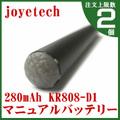 280mAh Auto battery KR808-D1 (DT turbo)