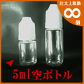 Empty bottle5ml|Safety cap|