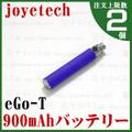 joye eGo(-T) XL Battery|900mAh/Purple