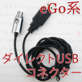 【WTD発送】eGo series Direct USB Connector