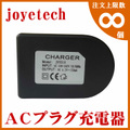 510 Home AC Plug Charger