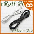 joye eRoll & eVic USBcable