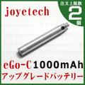 joye eGo-C Upgrade Battery 1000mAh