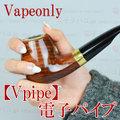【WTD発送】Vapeonly【Vpipe】e-pipe set