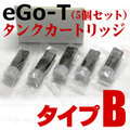 【WTD発送】eGo-T/eGo-C Tank Cartridge 5pcs | TypeB