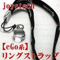 【WTD発送】eGo Series ring strap
