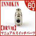 INNOKIN [DRV] Manual switch part