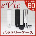 【WTD発送】joye eVic Battery case