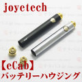 【WTD発送】Joye eCab Battery housing