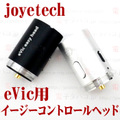 【WTD発送】joye eVic Easy control head