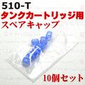 【WTD発送】510-T Cylinder Cartridge Spare cap 10pcs