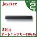 joye 510 Auto battery 180mAh