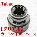【WTD発送】Tabac Connector base 【clear】