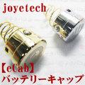 【WTD発送】joye eCab  Battery cap