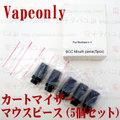 【WTD発送】Vapeonly cartomizer Mouthpiece 5pcs