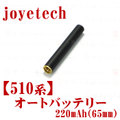 【WTD発送】joye510(-T)auto Battery 220mAh(65mm)