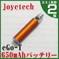 joye eGo Battery 650mAh/Copper