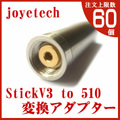 joye stick V3 to 510 atomizer conversion adapter