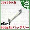 joye eGo(-T) XL Battery|900mAh/White