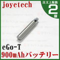 joye eGo(-T) XL Battery|900mAh/Steel