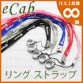 【WTD発送】joye eCab Ring strap