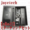 【WTD発送】joye eRoll Startingset