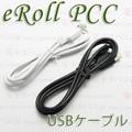 【WTD発送】joye eRoll & eVic USBcable