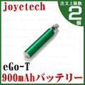 joye eGo(-T) XL Battery|900mAh/Green