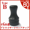 Go typeB/Driptip