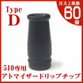 510 atomizer Driptip|typeD
