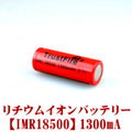 【WTD発送】TRUSTFIRE battery 1300mAh(Li-ion IMR18500)
