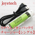 【WTD発送】joye lithium-ion battery charger【single】