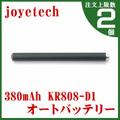 380mAh Auto battery KR808-D1 (DT turbo)