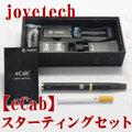 【WTD発送】joye eCab Startingset