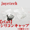 【WTD発送】joye eCab Siliconcap 10pcs