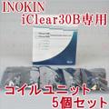 【WTD発送】5pcs INOKIN [iClear30B] Coil unit★【B】★