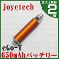 joye eGo-T Battery 650mAh|Copper