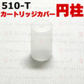 【国内発送】510-T Cylinder Cartridge cover 5pcs
