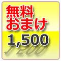WTD発送 1,500円以上お買い上げのオマケ