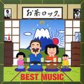 BEST MUSIC「お茶ロック」