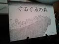 深浦亜希「ぐるぐるの森」