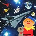AKANE HOSAKA「宇宙旅行 c/w 5acrobat toys for baby」