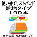 100本 リストバンド (色選択可)合成紙 イベント用使い捨てリストバンド フェス、ライブ、クラブ、ビーチイベントの人数カウントに